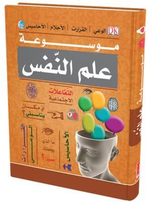 موسوعة علم النفس DK