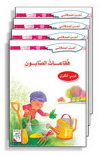 سلسلة احب اصدقائي انجليزي عربي 4 عناوين من دار ربيع