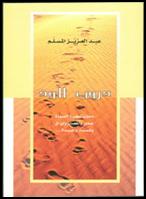دروب الود - عبد العزيز المسلم