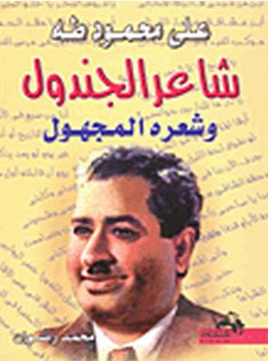 علي محمود طه شاعر الجندول وشعره المجهول
