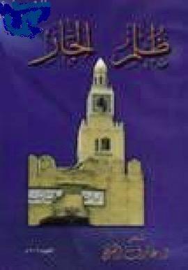 ظلم الجار - عارف الشيخ