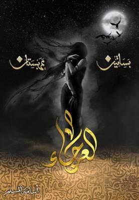 العرجاء - أسامة المسلم