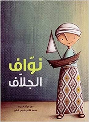 Nawaf the Shipwright نواف الجلاف