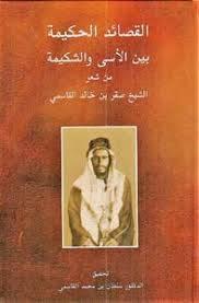 القصائد الحكيمة بين الأسى والشكيمة - الشيخ صقر القاسمي