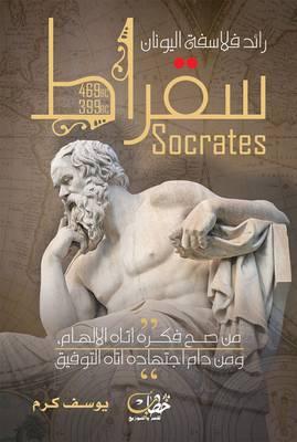 سقراط - يوسف كرم