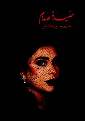 حفيدة صدام - حرير حسين كامل