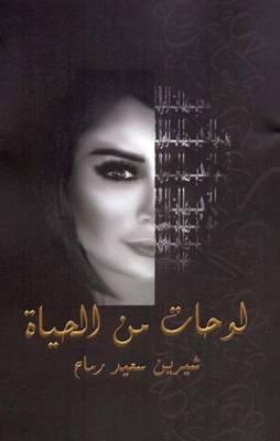 لوحات من الحياة - شيرين سعيد رماح