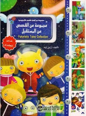 مجموعة من القصص عن المستقبل عربي انجليزي - ارلين ايه