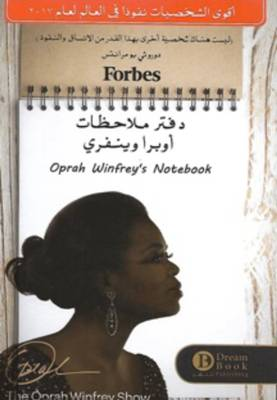دفتر ملاحظات اوبرا وينيفري