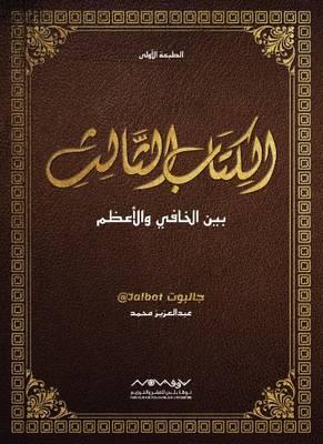 الكتاب الثالث : بين الخافي والأعظم - جالبوت