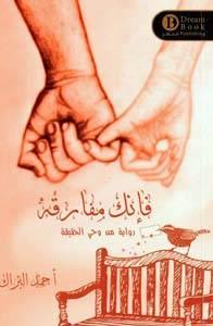 فإنك مفارقه - أحمد البراك