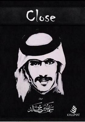 Close - سلمان بن خالد