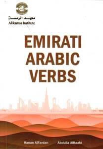 Emirati Arabic Verbs - HANAN AL FARDAN