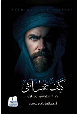 كيف تقتل أنثى - عبد العزيز بن حسين