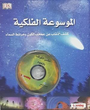 CD + الموسوعة الفلكية