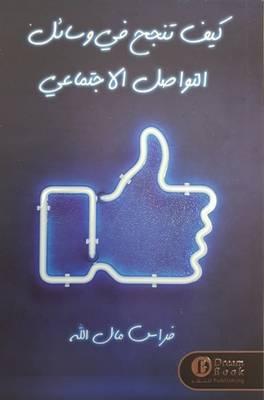كيف تنجح في وسائل التواصل الاجتماعي - فراس مال الله