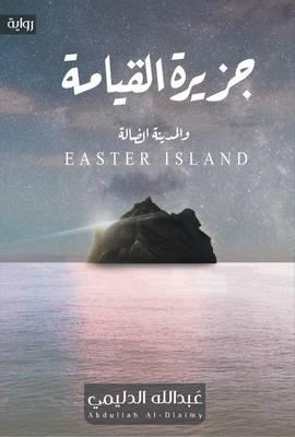 جزيرة القيامة / عبدالله الدليمي