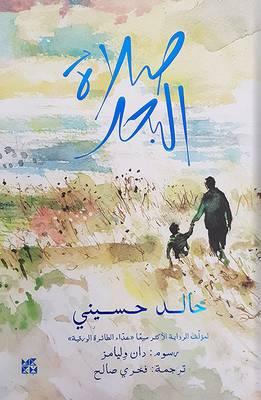 صلاة البحر - خالد حسيني