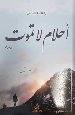 أحلام لا تموت - ردينة صالح