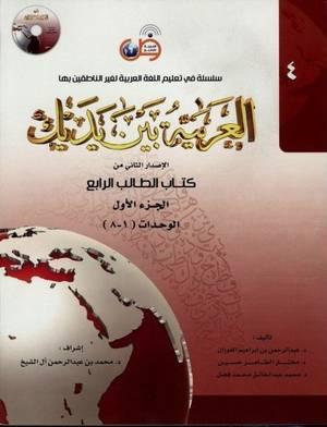العربية بين يديك - كتاب الطالب الرابع ج1