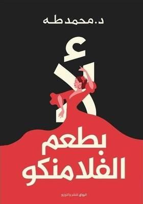 لأ بطعم الفلامنكو - محمد طه