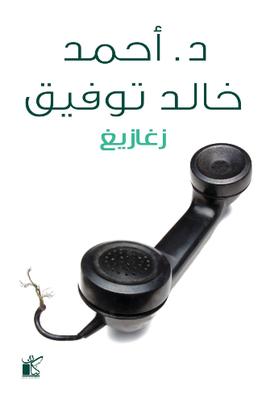 زغازيغ - أحمد خالد توفيق