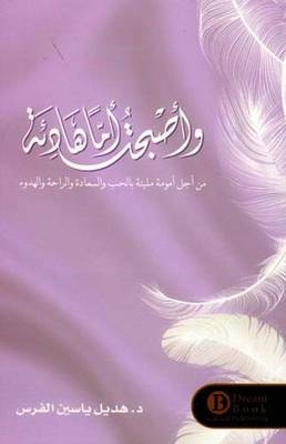 وأصبحت أما هادئة - هديل ياسين الفرس