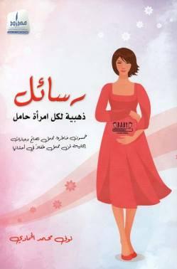 رسائل ذهبية لكل امرأة حامل - نوفى محمد الحمادي