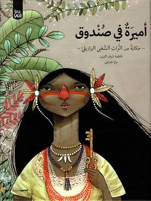 أميرة في صندوق - فاطمة شرف الدين