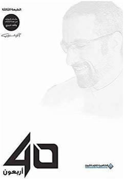 40 أربعون - احمد الشقيري -الطبعة الثالثة