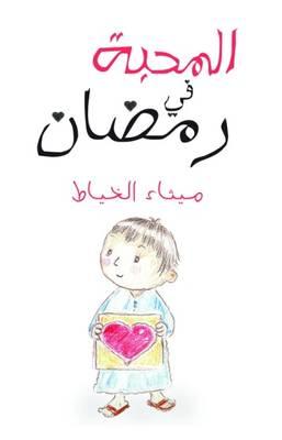 المحبة في رمضان