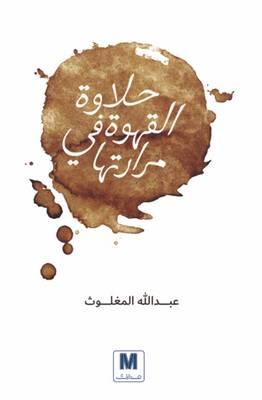حلاوة القهوة في مرارتها - عبد الله المغلوث