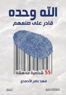 الله وحده قادر على صنعهم - فهد عامر الأحمدي