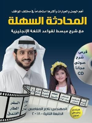 المحادثة السهلة - ناصر المغامس
