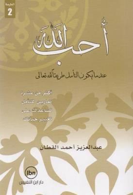 أحب الله - عبدالعزيز أحمد القطان
