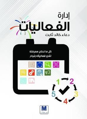 دعاء خالد ثابت - ادارة الفعاليات