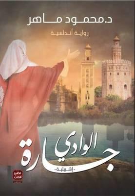 جارة الوادي - محمود ماهر