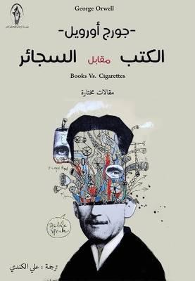 الكتب مقابل السجائر - جورج أورويل