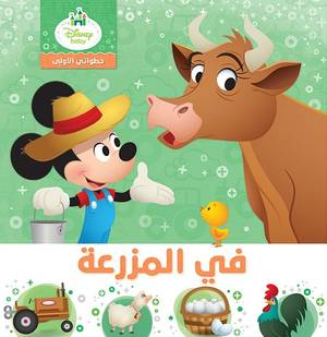 في المزرعة - Disney baby