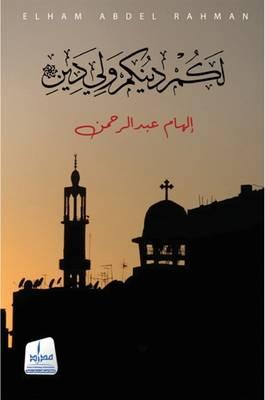 لكم دينكم ولي دين - إلهام عبد الرحمن
