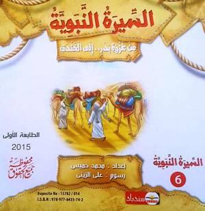 السيرة النبوية - 6 - من غزوة بدر..إلى الخندق