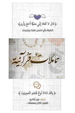 كروت تأملات قرآنية