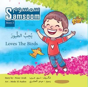 سمسوم 2 : يحب الطيور