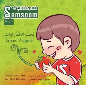 سمسوم 5 : يحب الخضراوات