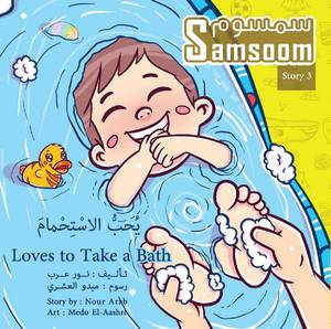 سمسوم 3 : يحب الاستحمام