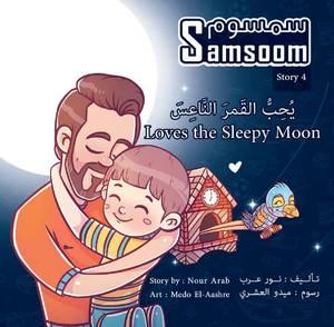 سمسوم 4 : يحب القمر الناعس