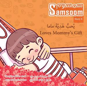 سمسوم 6 : يحب هدية ماما