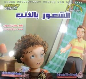 الشعور بالذنب - هادي السيوفي