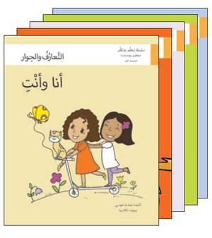 سلسلة تعلم وتكلم (5 مجموعات) - صفاء عزمي