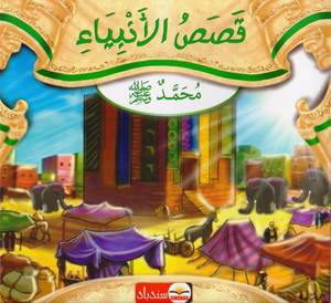 قصص الأنبياء - محمد صلى الله عليه وسلم